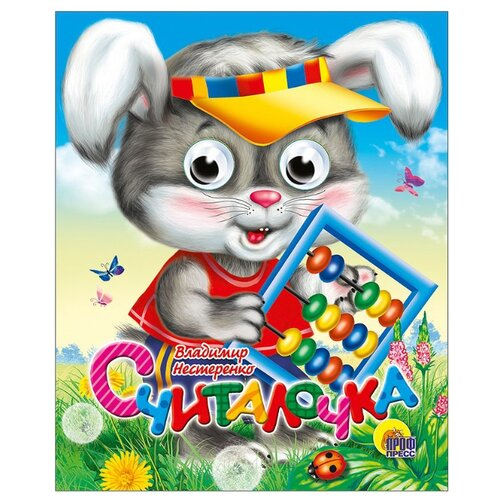Купить Нестеренко В. Считалочка , Prof-Press, Книги для малышей