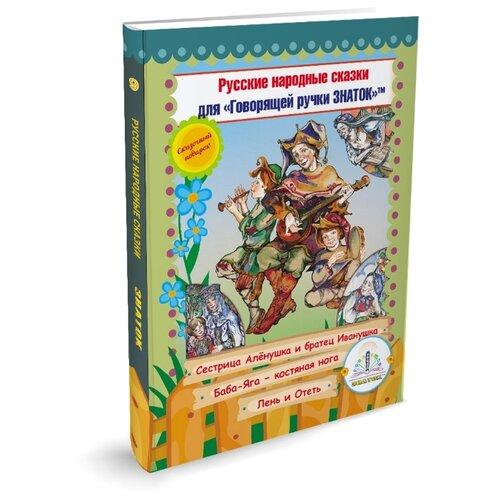 Купить Пособие для говорящей ручки Знаток Русские Народные Сказки. Часть 9, Обучающие материалы и авторские методики