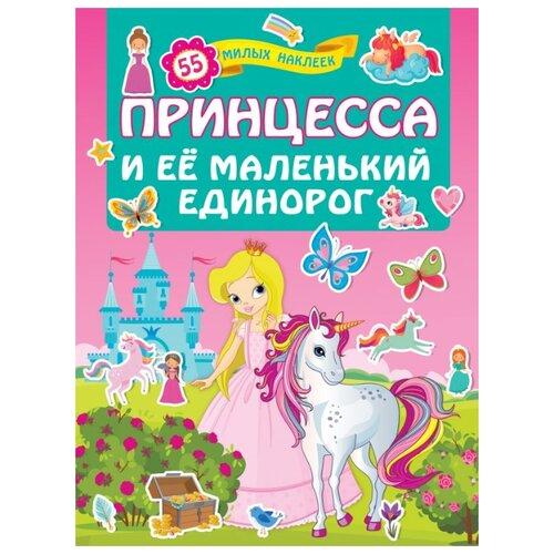 Купить Книжка с наклейками Принцесса и ее маленький единорог , АСТ, Книжки с наклейками