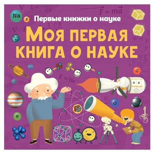 Купить Шеддад К., Стюарт К., Бобков П. Первые книжки о науке. Моя первая книга о науке , Аванта (АСТ), Познавательная литература