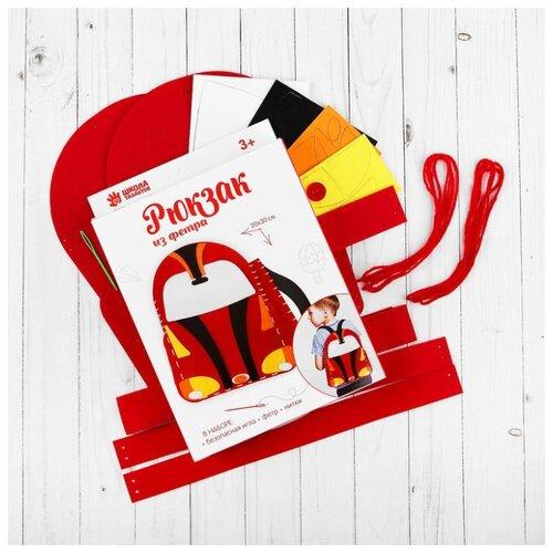 Купить Набор для шитья Школа талантов Рюкзак из фетра Тачка (4076911), Наборы для шитья