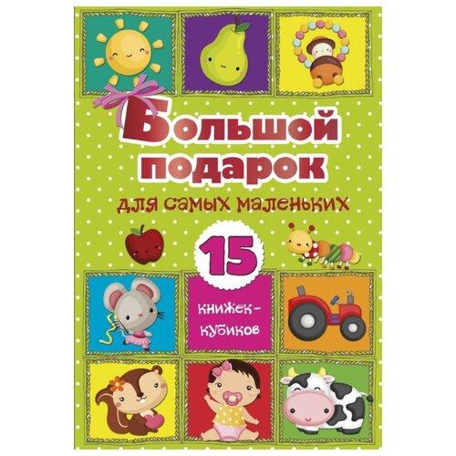 Купить Большой подарок для самых маленьких (набор из 15-ти книг), Малыш, Книги для малышей
