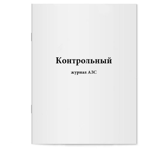 Контрольный журнал АЗС. Сити Бланк