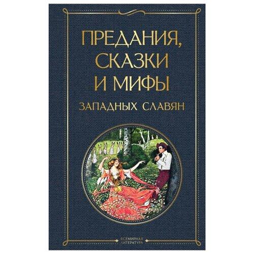 Купить Всемирная литература. Предания, сказки и мифы западных славян, ЭКСМО, Детская художественная литература
