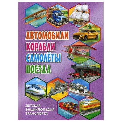 Купить Детская энциклопедия транспорта. Автомобили, корабли, самолеты, поезда, Владис, Познавательная литература