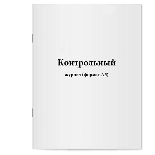 Контрольный журнал (формат А5) - Сити Бланк