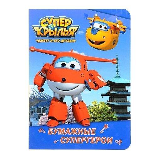 Купить Супер крылья. Бумажные супергерои, Prof-Press, Детская художественная литература