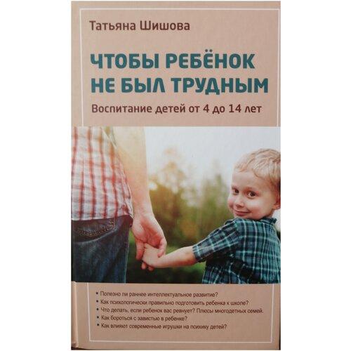 Купить Чтобы ребёнок не был трудным. Воспитание детей от 4 до 14 лет, Зёрна, Книги для родителей