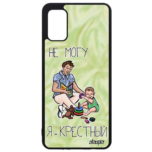 """Чехол на мобильный Galaxy A41, """"Не могу - стал крестным!"""" Карикатура Комикс"""