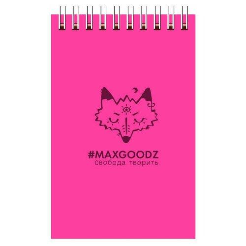 Купить Sandwich / 9×14 см / Фуксия / Для маркеров и графики, MAXGOODZ, Альбомы для рисования