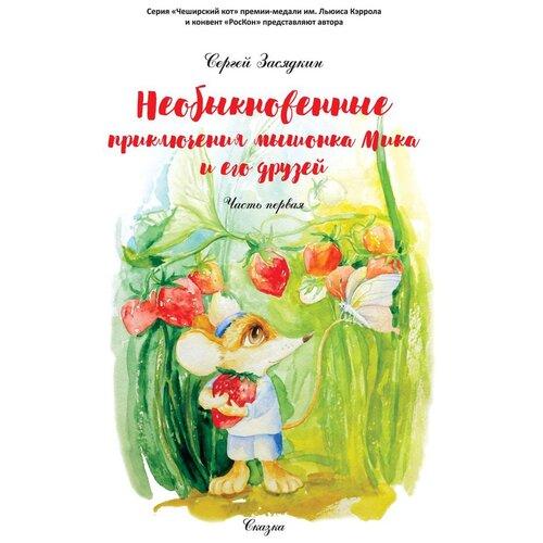 Купить Необыкновенные приключения мышонка Мика и его друзей. Ч. 1, RUGRAM, Детская художественная литература