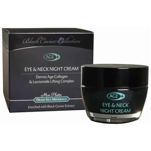 Купить Крем Mon Platin Age+ с экстрактом черной икры для кожи вокруг глаз и шеи ночной, 50 мл