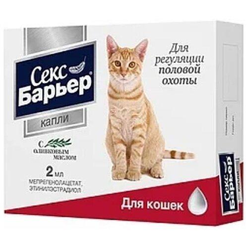 Секс Барьер капли для кошек, для регуляции половой охоты 2 мл