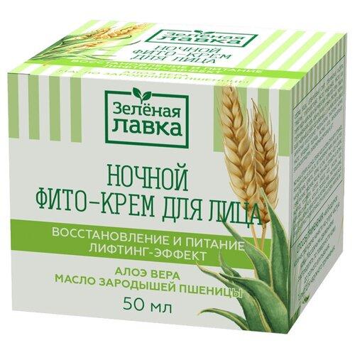 Зелёная лавка фито-крем для лица ночной восстановление и питание, 50 мл