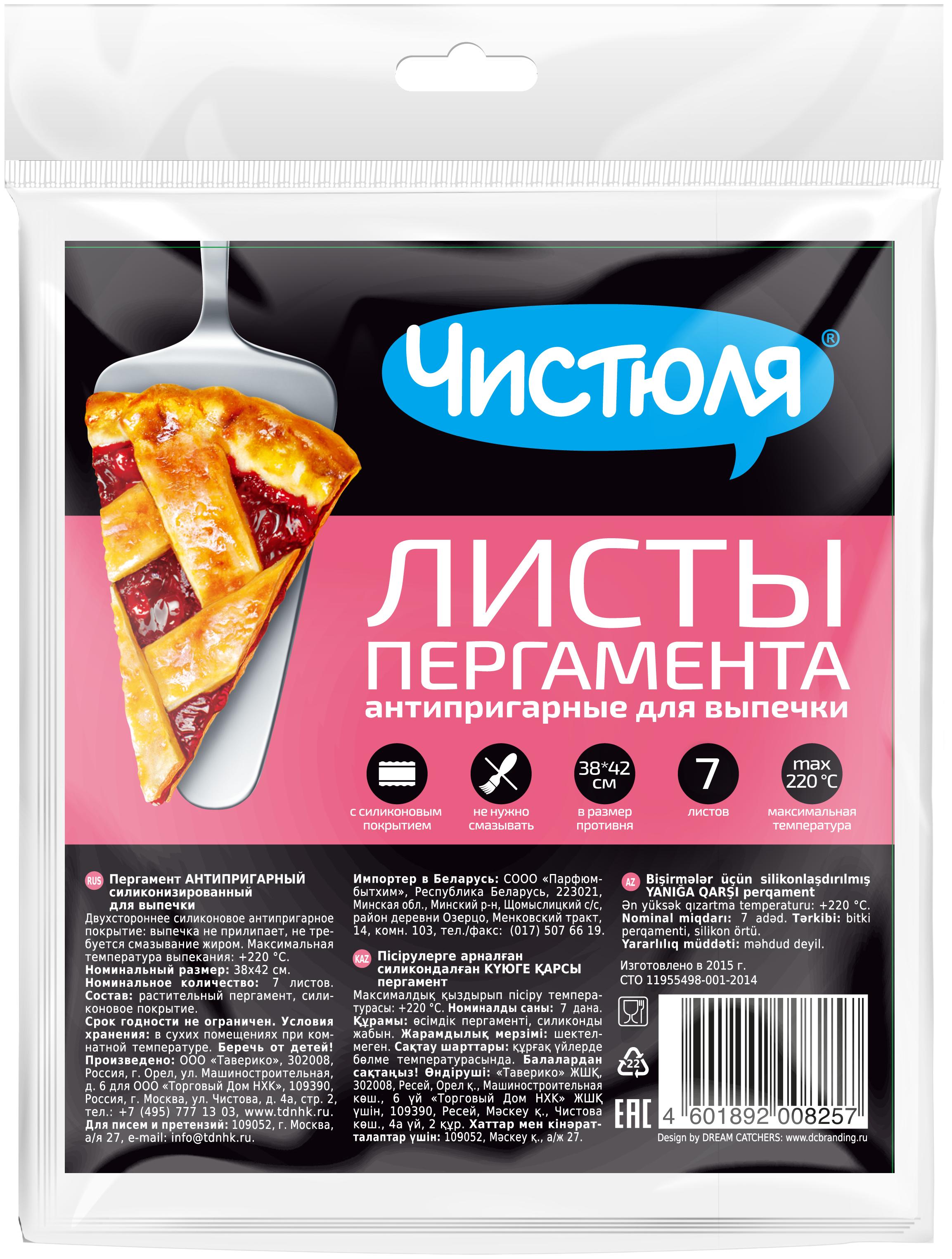 Бумага для выпечки Чистюля антипригарная — купить по выгодной цене на Яндекс.Маркете