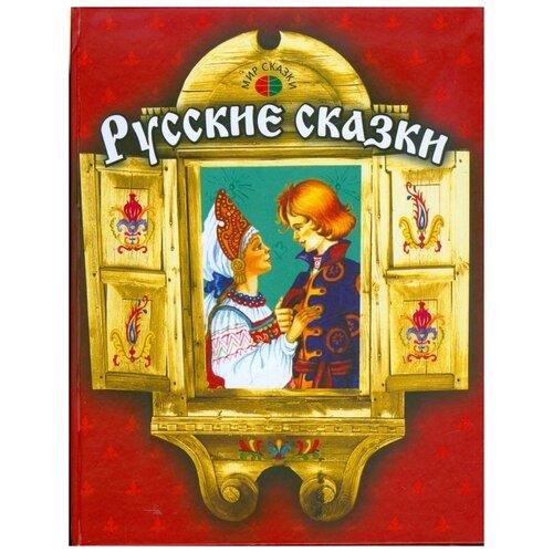 Купить Афанасьев А.Н. Мир сказки. Русские сказки , Профиздат, Детская художественная литература