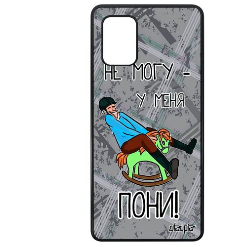 """Чехол для телефона Samsung Galaxy A71, """"Не могу - у меня пони!"""" Карикатура Шутка"""