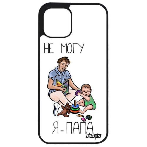 """Чехол на мобильный Apple iPhone 12 pro, """"Не могу - стал папой!"""" Папуля Комикс"""