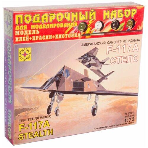 Купить Модель для сборки Моделист Авиация Самолет-невидимка F-117А Стелс (1:72), Сборные модели