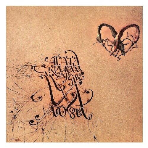Виниловая пластинка Агата Кристи Коварство И Любовь