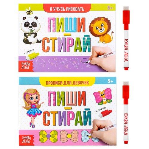 Купить Пиши- стирай. Для девочек (набор 2 шт.) 4449937, Буква-Ленд, Учебные пособия