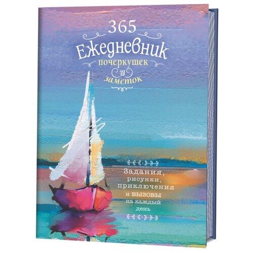 Купить 365. Ежедневник почеркушек и заметок. Задания, рисунки, приключения и вызовы на каждый день (Парусник), Контэнт, Книги с играми