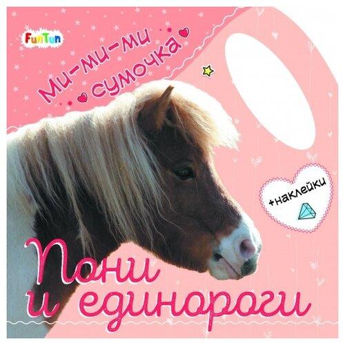 Купить Книжка с наклейками Пони и единороги , FunTun, Книжки с наклейками