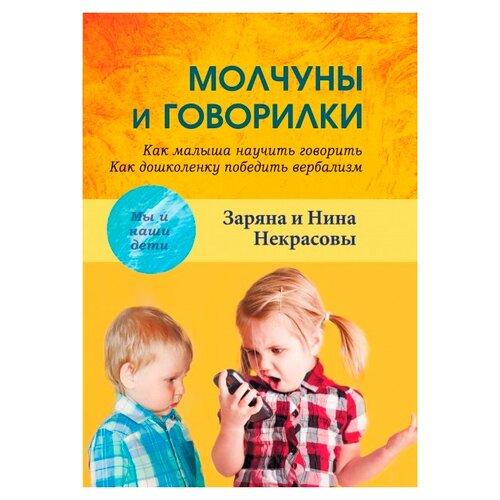 Купить Некрасов З., Некрасов Н. Молчуны и говорилки. Как малыша научить говорить. Как дошколенку победить вербализм , Академический проект, Книги для родителей