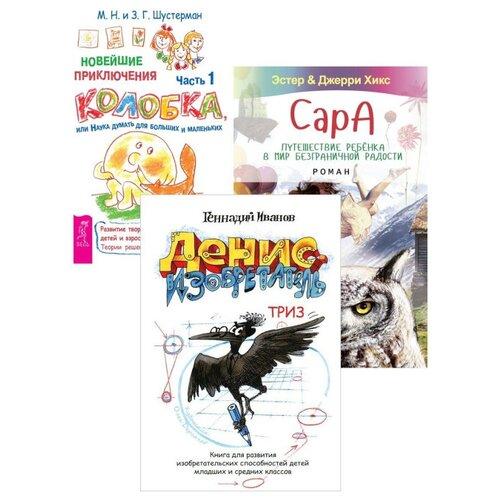 Купить Комплект книг Весь ТРИЗ для детей (2 шт.) + «Сара. Путешествие ребенка в мир безграничной радости», Обучающие материалы и авторские методики