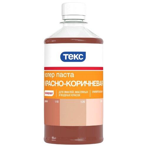 Колеровочная паста ТЕКС Универсал N8 красно-коричневый 0.5 л