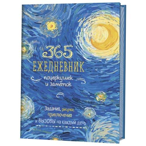 Купить 365. Ежедневник почеркушек и заметок. Задания, рисунки, приключения и вызовы на каждый день (Ван Гог), Контэнт, Книги с играми
