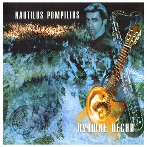 Фото - Nautilus Pompilius: Лучшие Песни – Акустика (CD) мокроусов б лучшие песни
