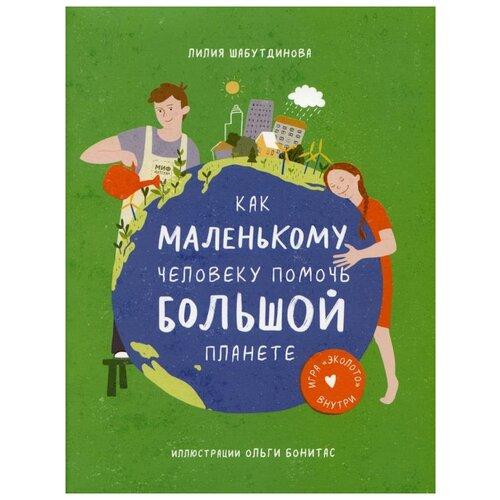 Купить Шабутдинова Л. Как маленькому человеку помочь большой планете , Манн, Иванов и Фербер, Познавательная литература