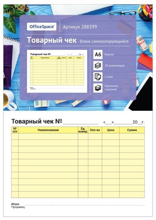 Бланк учета (универсальное назначение) OfficeSpace Товарный чек 288399, 50лист.