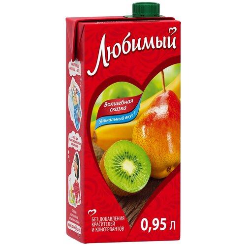 Напиток сокосодержащий Любимый Яблоко-Банан-Груша-Киви с крышкой, 0.95 л напиток сокосодержащий любимый яблоко вишня черешня 0 95 л