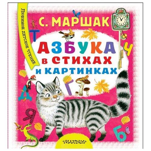 Купить Маршак С. Любимое детское чтение. Азбука в стихах и картинках , Малыш, Учебные пособия