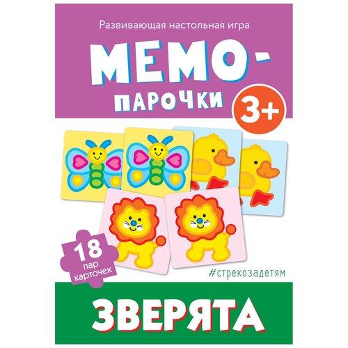 Настольная игра Стрекоза Мемо-парочки Зверята недорого