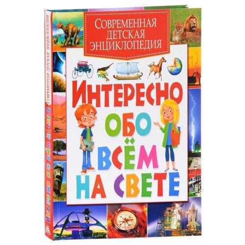 Купить Современная детская энциклопедия. Интересно обо всем на свете, Владис, Познавательная литература
