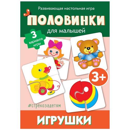 Фото - Настольная игра Стрекоза Половинки для малышей Игрушки мягкие игрушки стрекоза мешок для подарков барон