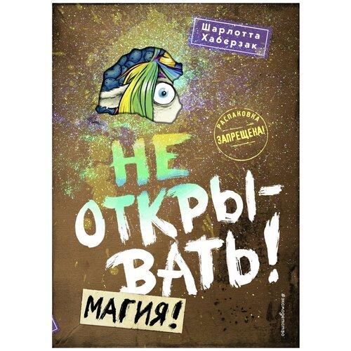 Купить Хаберзак Ш. Не открывать! Магия! (#5) , ЭКСМО, Детская художественная литература