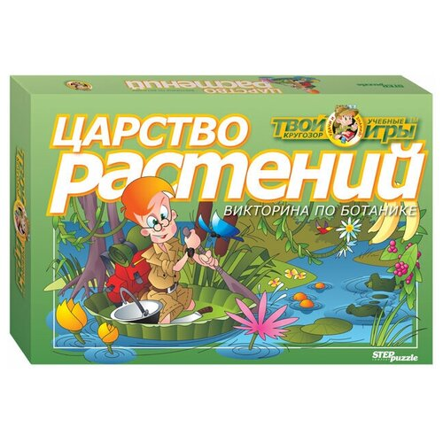 Набор настольных игр Step puzzle Царство растений (Твой кругозор) набор настольных игр step puzzle ходите в гости по утрам
