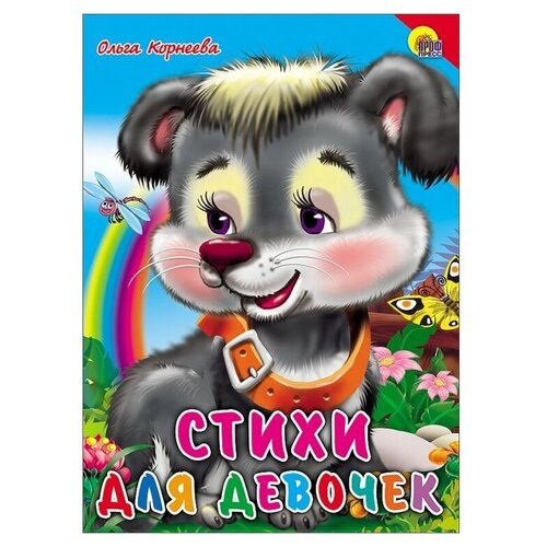 Купить Корнеева О.Т. Стихи для девочек , Проф-Пресс, Книги для малышей