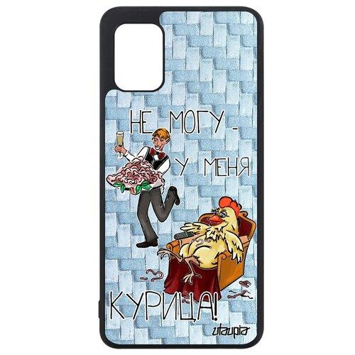 "Чехол на смартфон Galaxy A31, ""Не могу - у меня курица!"" Комикс Юмор"