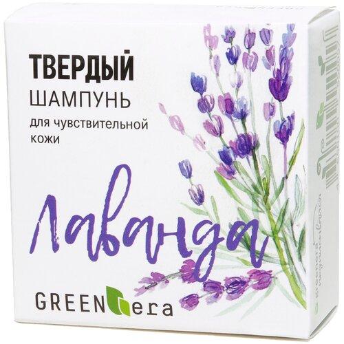 Купить Green Era твердый шампунь Лаванда, 55 гр
