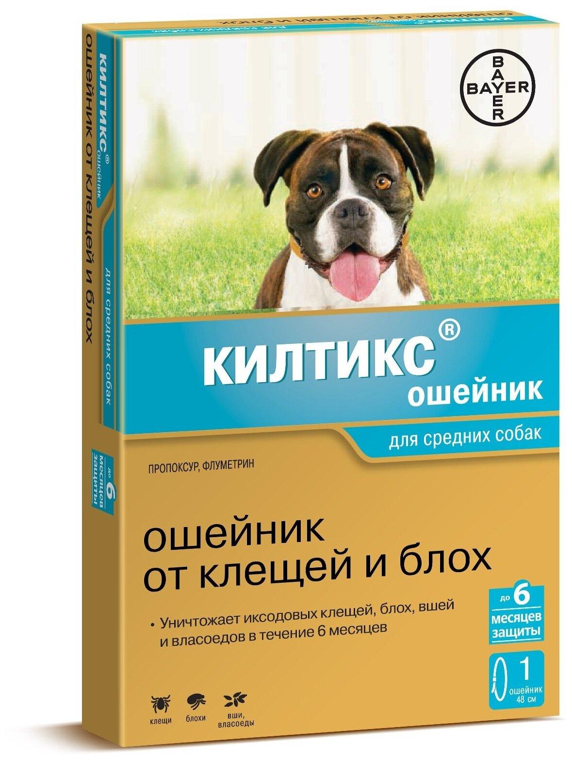 Килтикс (Bayer) ошейник от блох и клещей инсектоакарицидный для собак и щенков, 48 см - Характеристики - Яндекс.Маркет