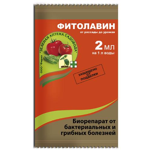 Зеленая Аптека Садовода Биопрепарат от бактериальных и грибных болезней Фитолавин, 2 мл