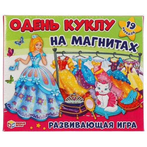 Фото - Магнитная игра Умка Одевайка Умные игры Одень куклу, Принцесса (4690590231210) одень куклу принцесса