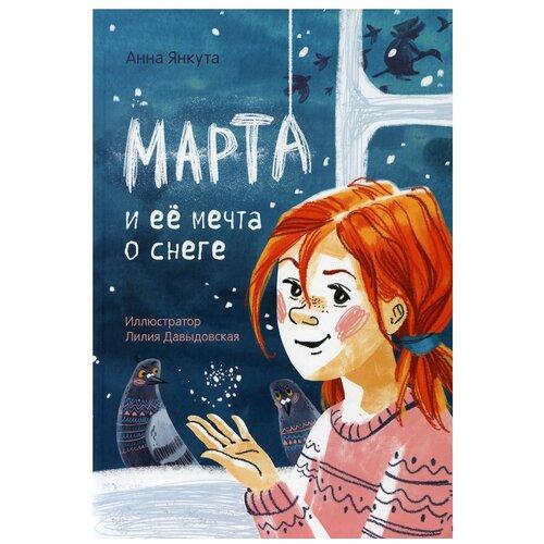 Марта и ее мечта о снеге