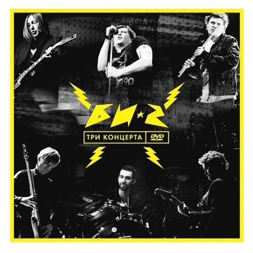 Компакт диск Мистерия Звука Би-2 - Три концерта (3 DVD)