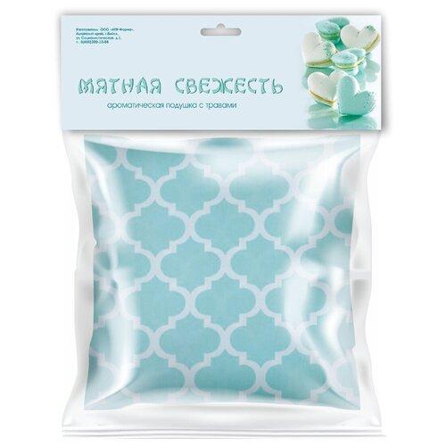 Подушка из трав «Мятная свежесть», цвет голубой, размер 20см х 20см х 4см